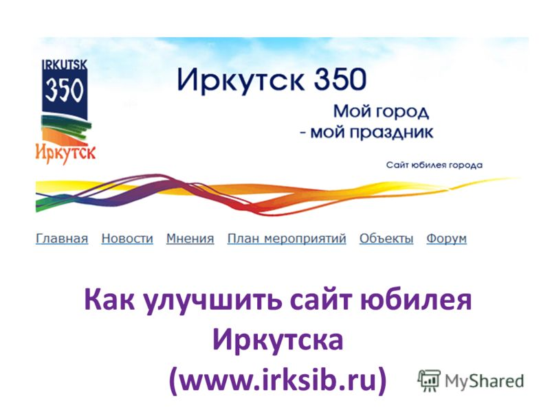 Как улучшить сайт юбилея Иркутска (www.irksib.ru)