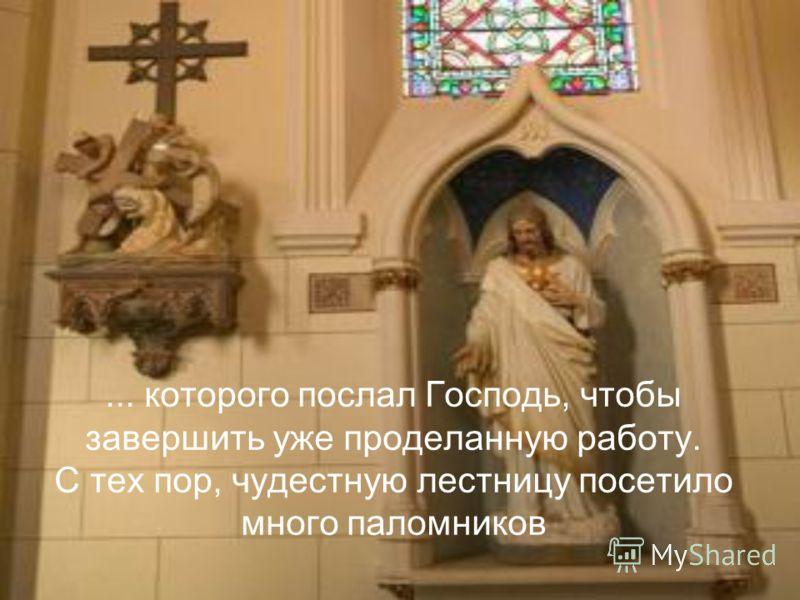 В Cанта-Фе пошли слухи, что таинственный мастер, это был Св. Иосиф...