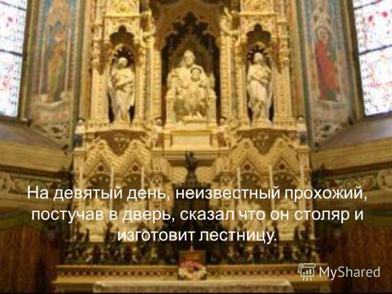 Сестры монахини 9 дней молились Св. Иосифу, который по преданию был столяром.