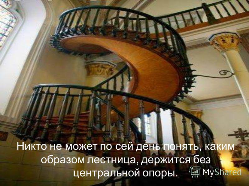 Неизвестный мастер сдержал своё слово и сделал доселе невиданную лестницу.