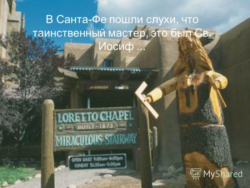 А на ее изготовление не ушло ни единого гвоздя или клея. Кроме того, сделав лестницу, мастер таинственно исчез, не дожидаясь благодарности за свой труд.