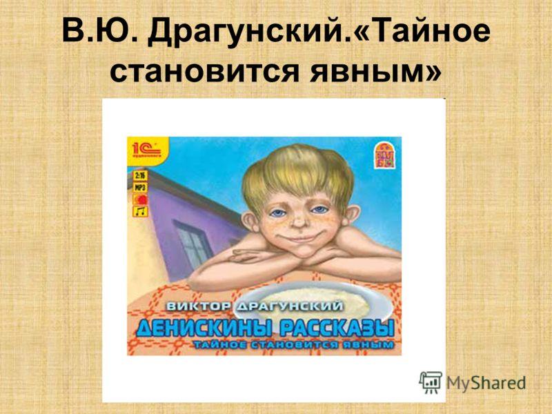 В.Ю. Драгунский.«Тайное становится явным»