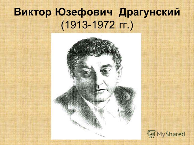 Виктор Юзефович Драгунский (1913-1972 гг.)
