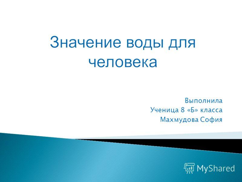 Выполнила Ученица 8 «Б» класса Махмудова София