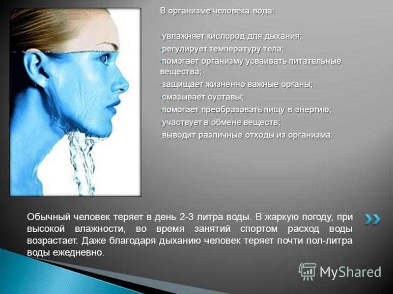 В организме человека вода: увлажняет кислород для дыхания; увлажняет кислород для дыхания; регулирует температуру тела; регулирует температуру тела; помогает организму усваивать питательные вещества; помогает организму усваивать питательные вещества;
