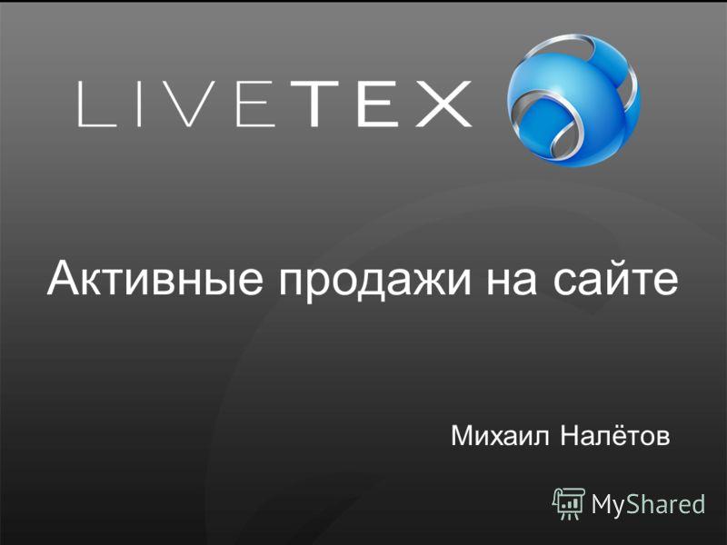 Михаил Налётов Активные продажи на сайте