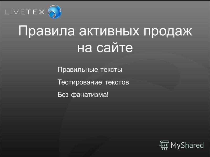 Правила активных продаж на сайте Правильные тексты Тестирование текстов Без фанатизма!