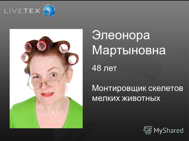 Элеонора Мартыновна 48 лет Монтировщик скелетов мелких животных