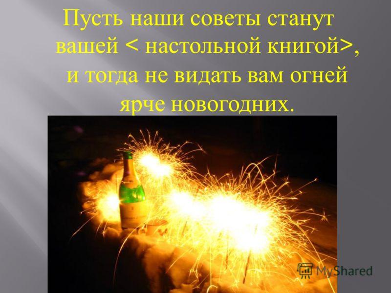 Пусть наши советы станут вашей, и тогда не видать вам огней ярче новогодних.