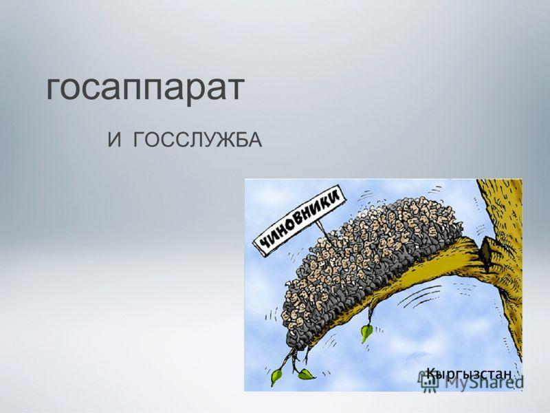 госаппарат И ГОССЛУЖБА