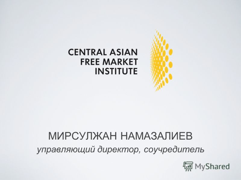 МИРСУЛЖАН НАМАЗАЛИЕВ управляющий директор, соучредитель