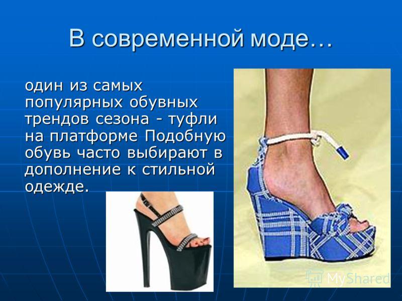 В современной моде… один из самых популярных обувных трендов сезона - туфли на платформе Подобную обувь часто выбирают в дополнение к стильной одежде.