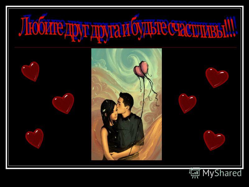 Любая ЛЮБОВЬ- прекрасна! Любовь нарисованная на фантиках от конфет, и любовь, находящаяся внутри шоколадного батончика. Любовь незрелых девочек и любовь зрелых женщин и мужчин. Любовь, та, что существует действительно, и любовь та, что выдумали люди,