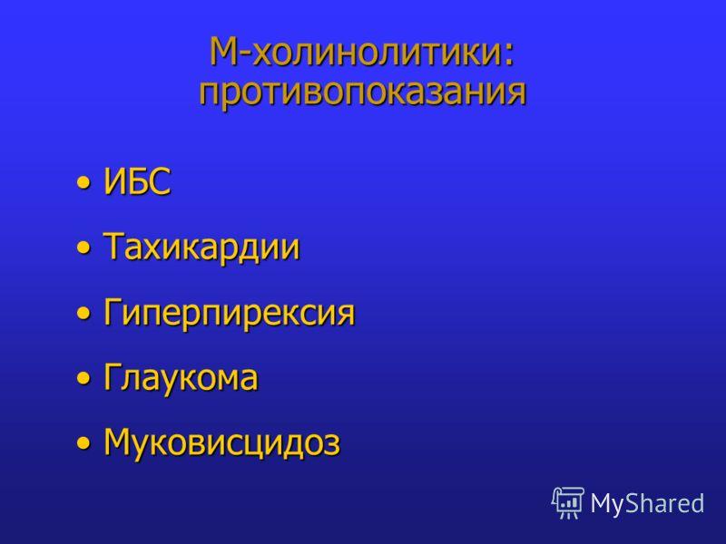 М-холинолитики: противопоказания ИБС ИБС Тахикардии Тахикардии Гиперпирексия Гиперпирексия Глаукома Глаукома Муковисцидоз Муковисцидоз
