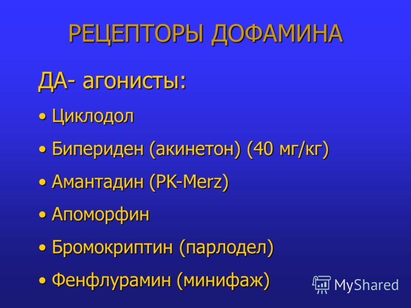 ДА- агонисты: Циклодол Циклодол Бипериден (акинетон) (40 мг/кг) Бипериден (акинетон) (40 мг/кг) Амантадин (PK-Merz) Амантадин (PK-Merz) Апоморфин Апоморфин Бромокриптин (парлодел) Бромокриптин (парлодел) Фенфлурамин (минифаж) Фенфлурамин (минифаж)