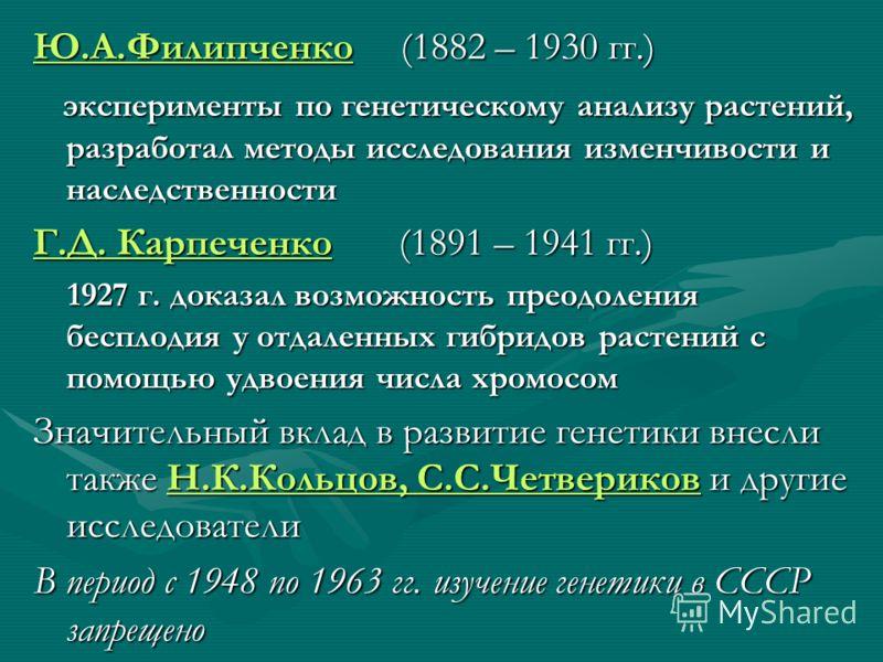Ю.А.Филипченко (1882 – 1930 гг.) эксперименты по генетическому анализу растений, разработал методы исследования изменчивости и наследственности эксперименты по генетическому анализу растений, разработал методы исследования изменчивости и наследственн