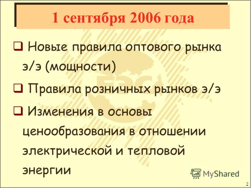 2 1 сентября 2006 года Новые правила оптового рынка э/э (мощности) Правила розничных рынков э/э Изменения в основы ценообразования в отношении электрической и тепловой энергии