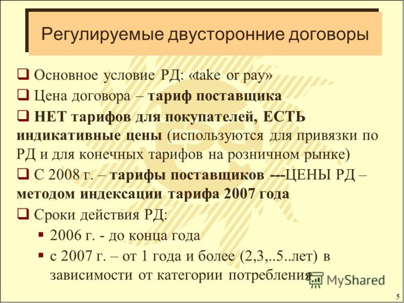 5 Регулируемые двусторонние договоры Основное условие РД: «take or pay» Цена договора – тариф поставщика НЕТ тарифов для покупателей, ЕСТЬ индикативные цены (используются для привязки по РД и для конечных тарифов на розничном рынке) С 2008 г. – тариф
