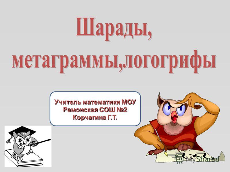 Учитель математики МОУ Рамонская СОШ 2 Корчагина Г.Т.