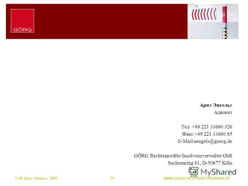 WWW.GOERG-RESTRUKTURIERUNG.DE© RA Арнэ Энгельс, 2009 14 Арнэ Энгельс Адвокат Тел. +49 221 33660 326 Факс +49 221 33660 85 E-Mail aengels@goerg.de GÖRG Rechtsanwälte/Insolvenzverwalter GbR Sachsenring 81, D-50677 Köln