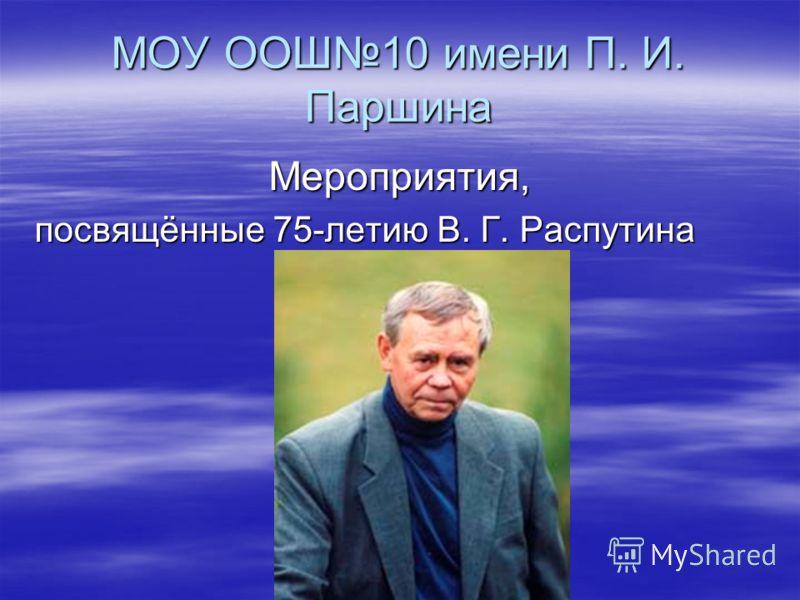 МОУ ООШ10 имени П. И. Паршина Мероприятия, посвящённые 75-летию В. Г. Распутина