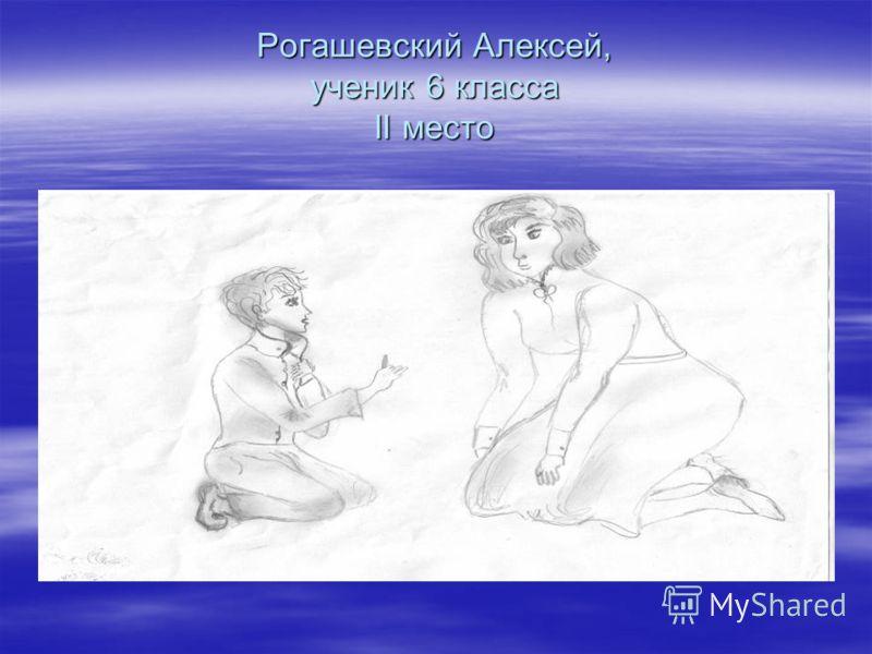 Рогашевский Алексей, ученик 6 класса II место