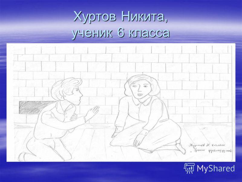 Хуртов Никита, ученик 6 класса