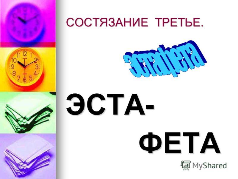 СОСТЯЗАНИЕ ТРЕТЬЕ. ЭСТА- ФЕТА ФЕТА