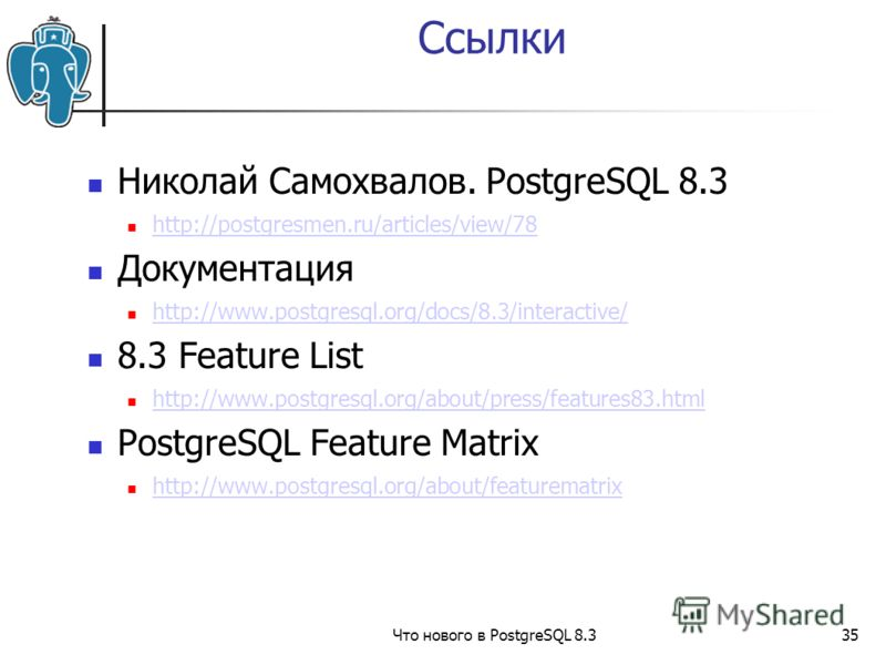 Что нового в PostgreSQL 8.335 Ссылки Николай Самохвалов. PostgreSQL 8.3 http://postgresmen.ru/articles/view/78 Документация http://www.postgresql.org/docs/8.3/interactive/ 8.3 Feature List http://www.postgresql.org/about/press/features83.html Postgre