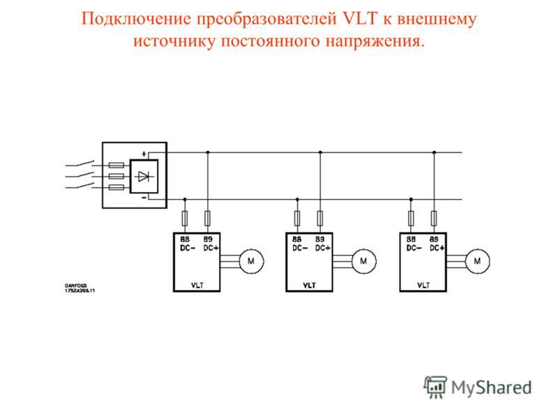 Подключение преобразователей VLT к внешнему источнику постоянного напряжения.
