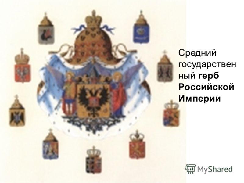 Средний государствен ный герб Российской Империи