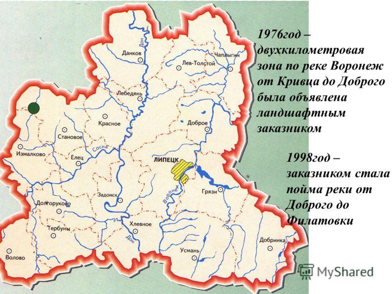 1976год – двухкилометровая зона по реке Воронеж от Кривца до Доброго была объявлена ландшафтным заказником 1998год – заказником стала пойма реки от Доброго до Филатовки
