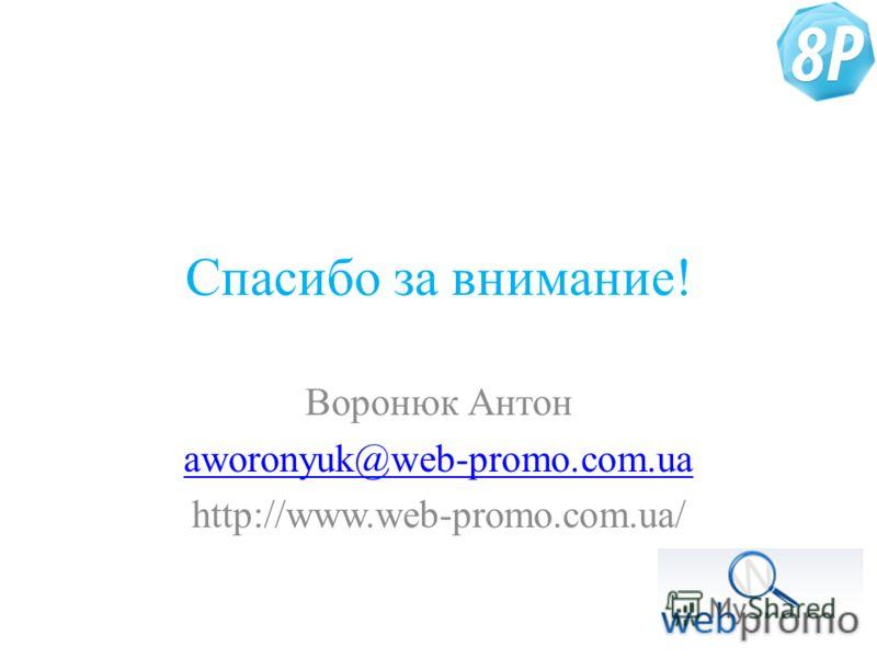 Спасибо за внимание! Воронюк Антон aworonyuk@web-promo.com.ua http://www.web-promo.com.ua/