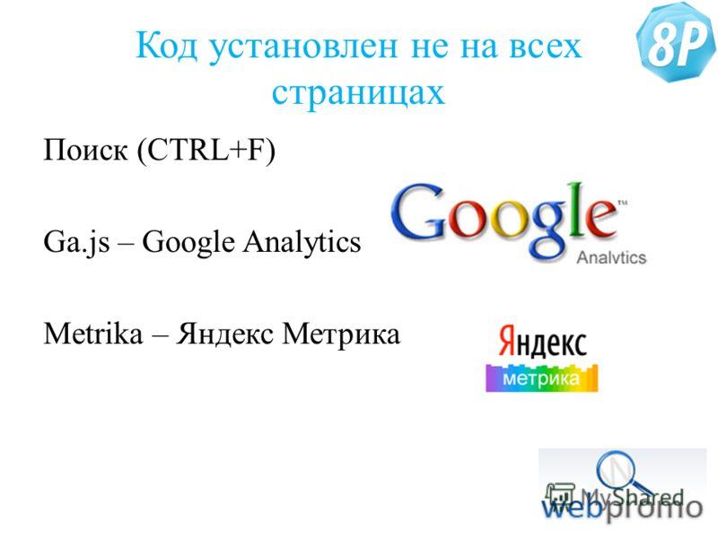 Поиск (CTRL+F) Ga.js – Google Analytics Metrika – Яндекс Метрика