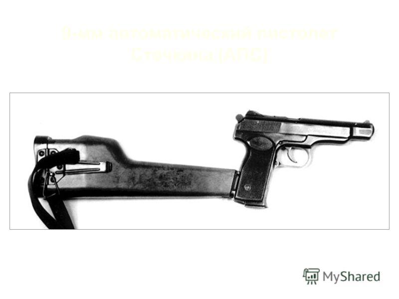 9-мм автоматический пистолет Стечкина (АПС)