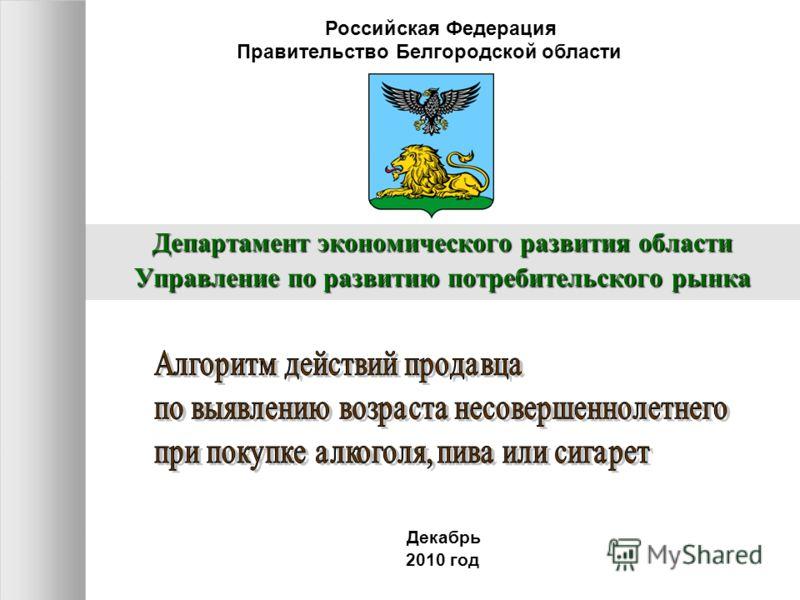 Департамент экономического развития области Управление по развитию потребительского рынка Правительство Белгородской области Декабрь 2010 год Российская Федерация