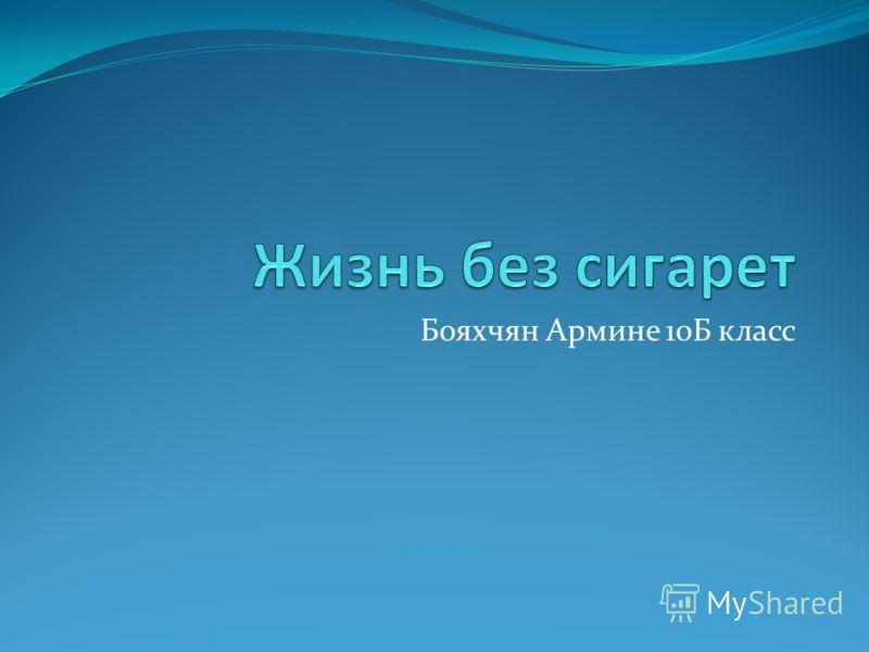 Бояхчян Армине 10Б класс