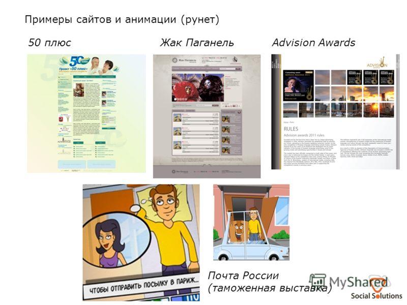 Примеры сайтов и анимации (рунет) 50 плюсAdvision Awards Почта России (таможенная выставка) Жак Паганель
