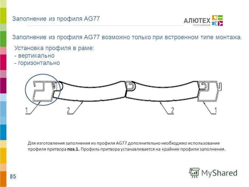 Заполнение из профиля AG77 Для изготовления заполнения из профиля AG77 дополнительно необходимо использование профиля притвора поз.1. Профиль притвора устанавливается на крайние профили заполнения. Заполнение из профиля AG77 возможно только при встро