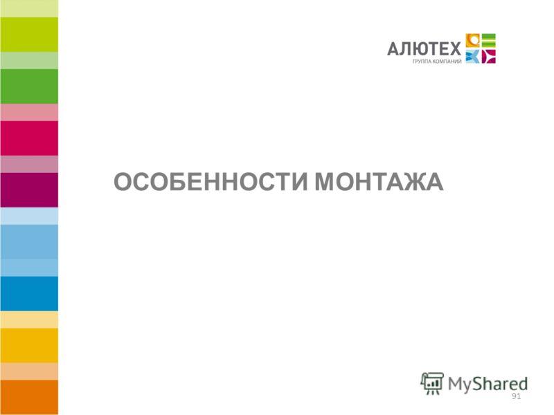 91 ОСОБЕННОСТИ МОНТАЖА