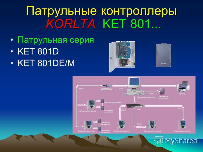 Патрульные контроллеры KORLTA KET 801... Патрульная серия KET 801D KET 801DE/M