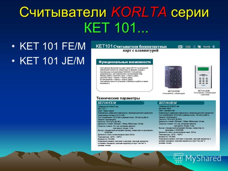 Считыватели KORLTA серии КЕТ 101... KET 101 FE/M KET 101 JE/M