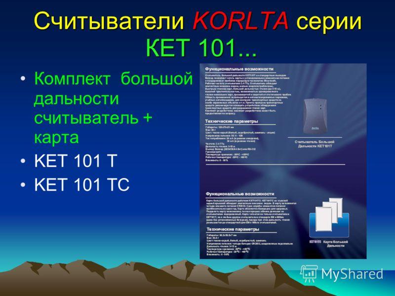 Считыватели KORLTA серии КЕТ 101... Комплект большой дальности считыватель + карта KET 101 T KET 101 TC