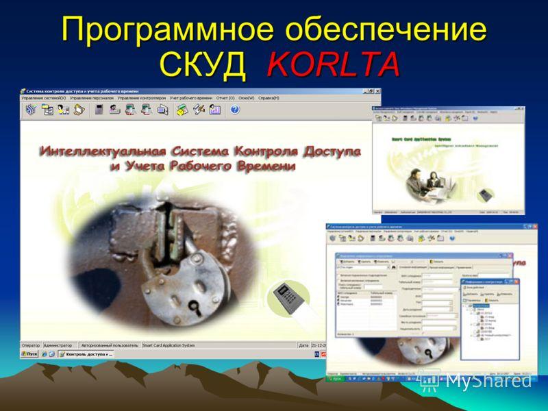 Программное обеспечение СКУД KORLTA