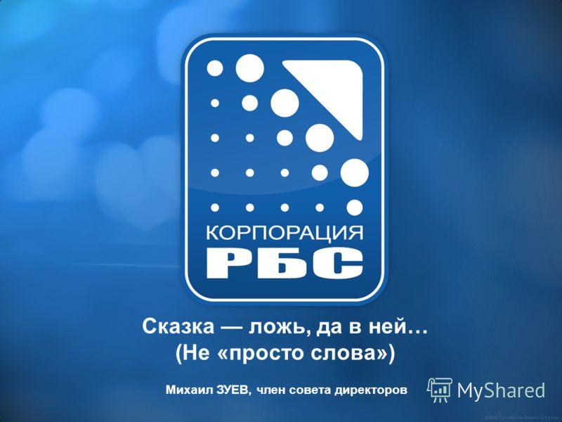 Сказка ложь, да в ней… (Не «просто слова») Михаил ЗУЕВ, член совета директоров