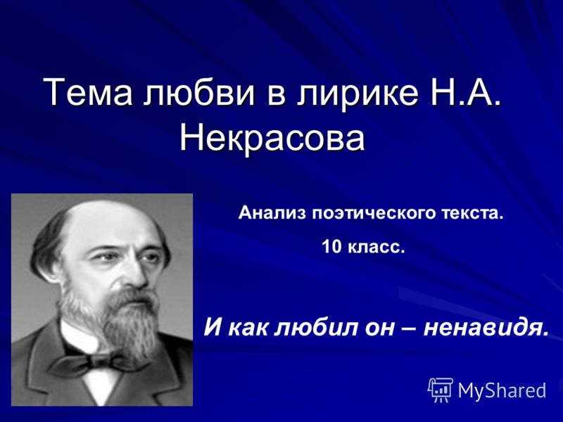 Тема любви в лирике Н.А. Некрасова И как любил он – ненавидя. Анализ поэтического текста. 10 класс.