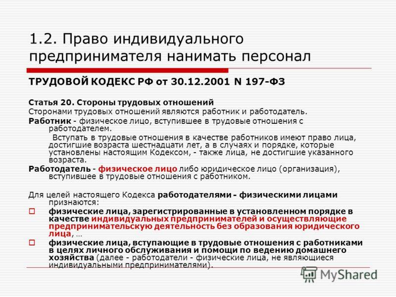 планом Трудовой кодекс для молодых специалистов последних