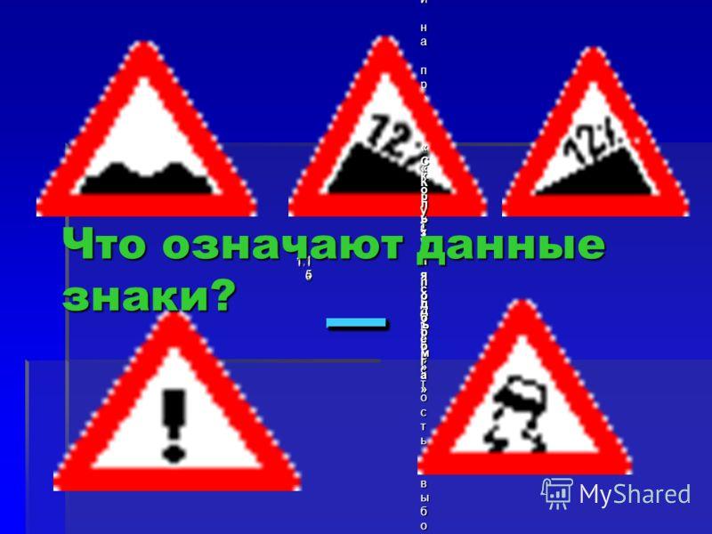 1.1 6 «Неровная дорога»Участок дороги, имеющий неровности на проезжей части (волнистость, выбоины, неплавные сопряжения с мостами и тому подобное)«Неровная дорога»Участок дороги, имеющий неровности на проезжей части (волнистость, выбоины, неплавные с
