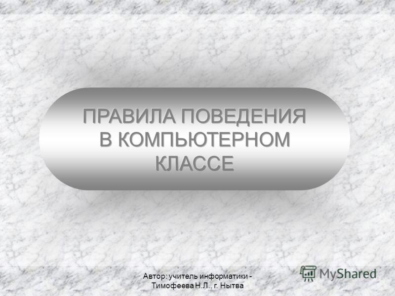 Автор: учитель информатики - Тимофеева Н.Л., г. Нытва