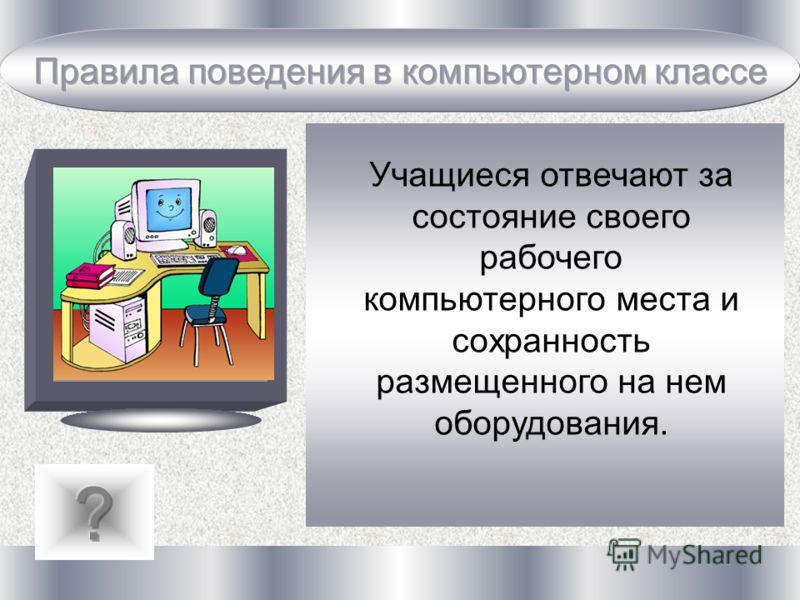 Учащиеся отвечают за состояние своего рабочего компьютерного места и сохранность размещенного на нем оборудования.